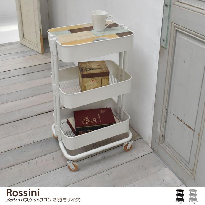 【幅45cm】 Rossini メッシュバスケットワゴン 3段(モザイク)