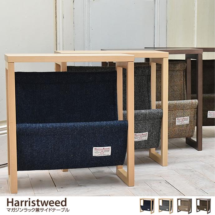 Harristweed マガジンラック兼サイドテーブル