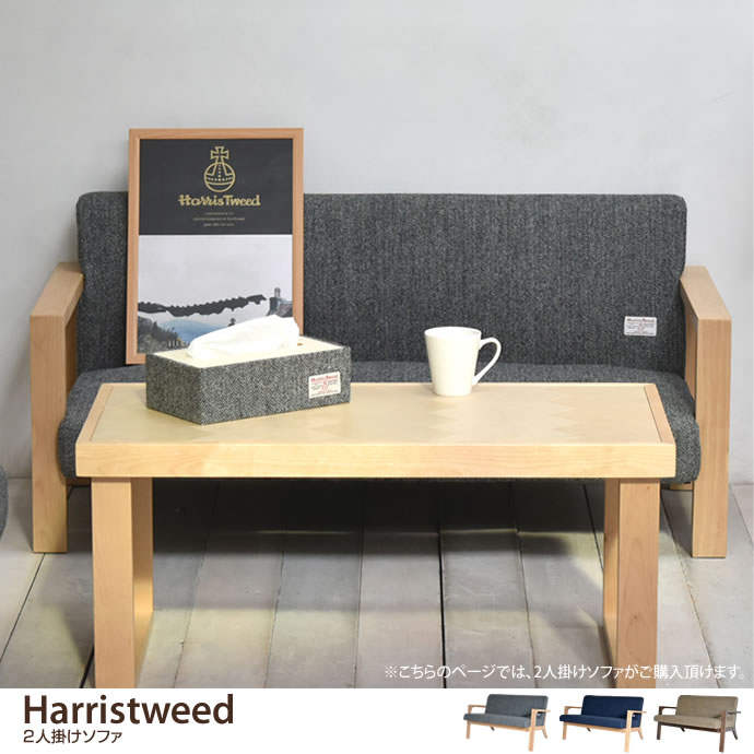 Harristweed 2人掛けソファ