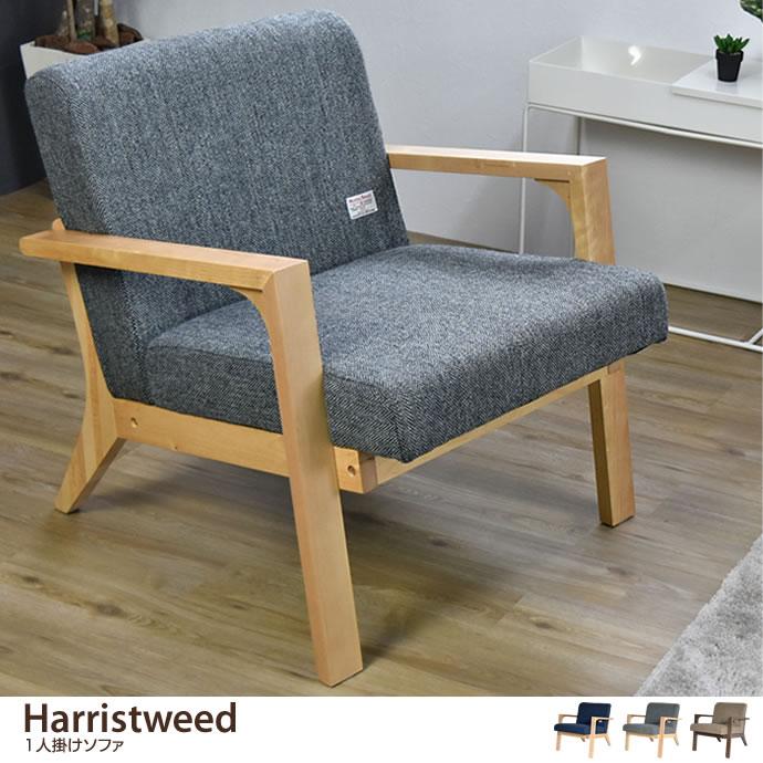 Harristweed 1人掛けソファ