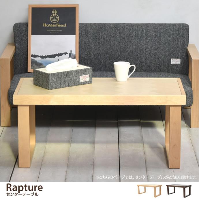 Rapture センターテーブル