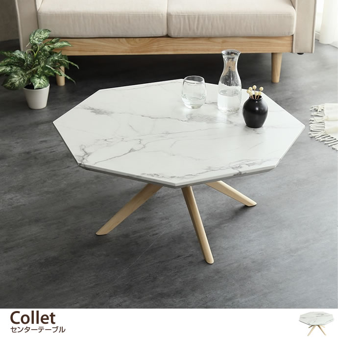 Collet 八角形センターテーブル