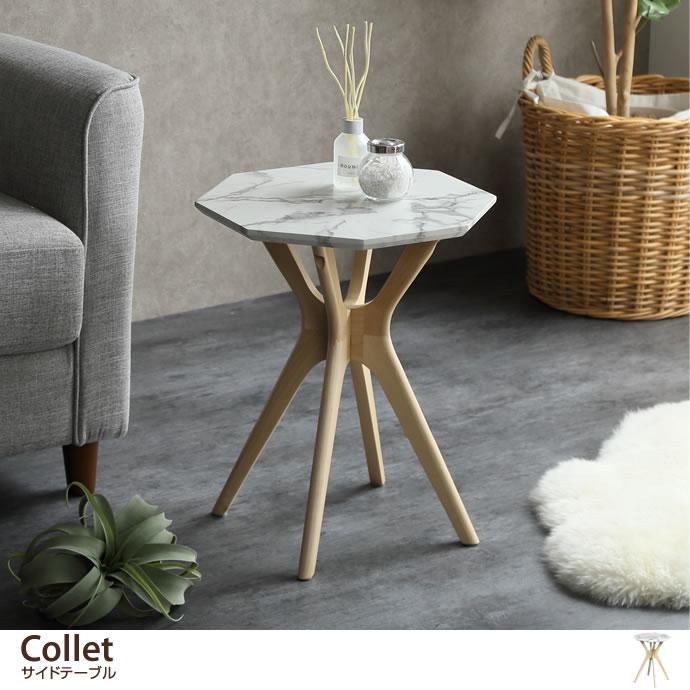 サイドテーブルCollet 八角形サイドテーブル