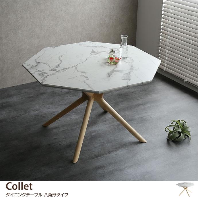 Collet ダイニングテーブル 八角形タイプ
