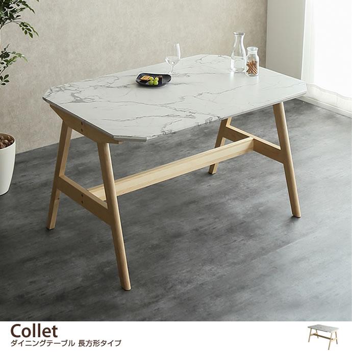 Collet ダイニングテーブル 長方形タイプ