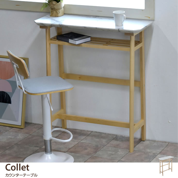 Collet カウンターテーブル