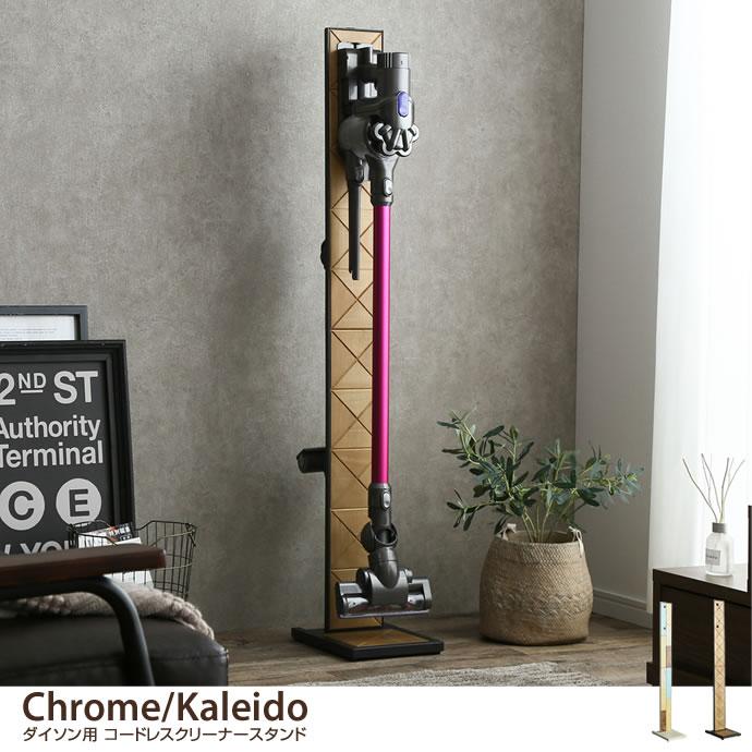 Chrome/Kaleido ダイソン用 コードレスクリーナースタンド