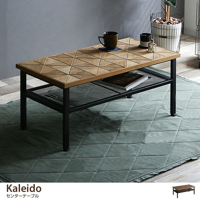 Kaleido センターテーブル