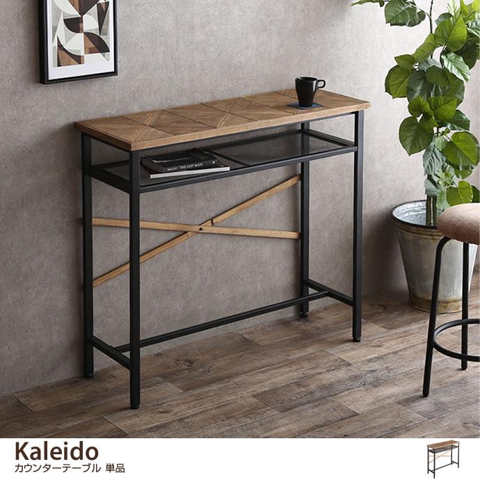 【単品】 Kaleido カウンターテーブル