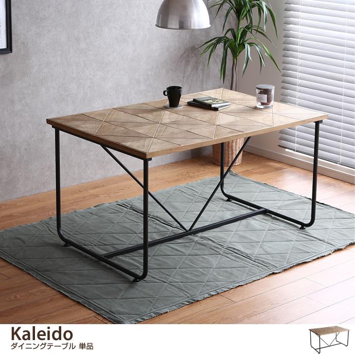 【単品】Kaleido ダイニングテーブル