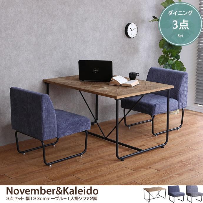 November&Kaleido ダイニング3点セット 1人掛け×2 テーブル