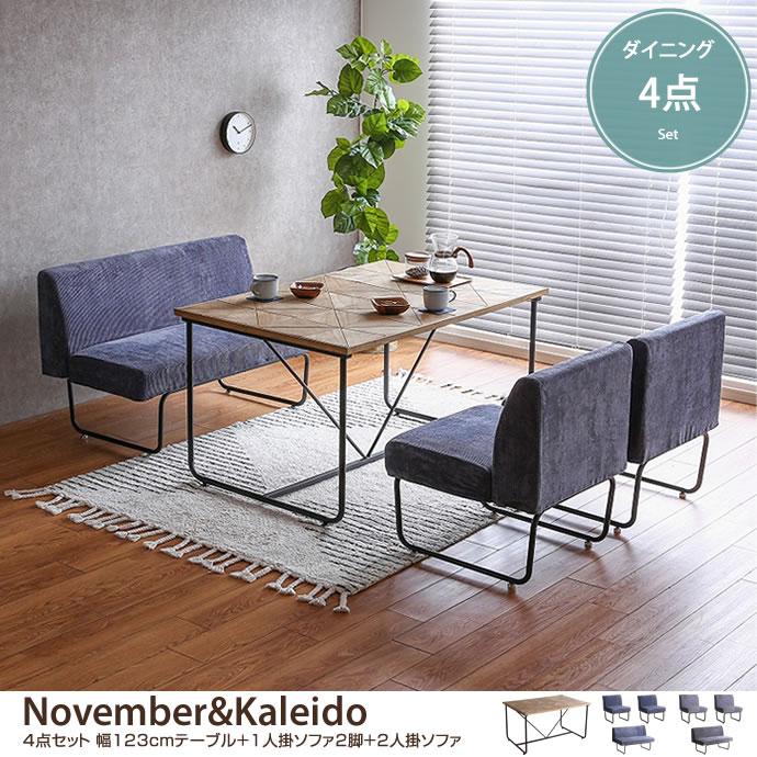 【4点セット】November&Kaleido 幅123cmテーブル+1人掛ソファ2脚+2人掛ソファ