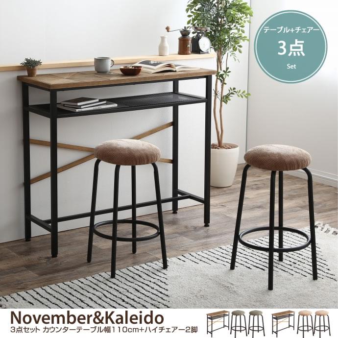 【3点セット】 November&Kaleido カウンターテーブル幅110cm+ハイチェアー2脚