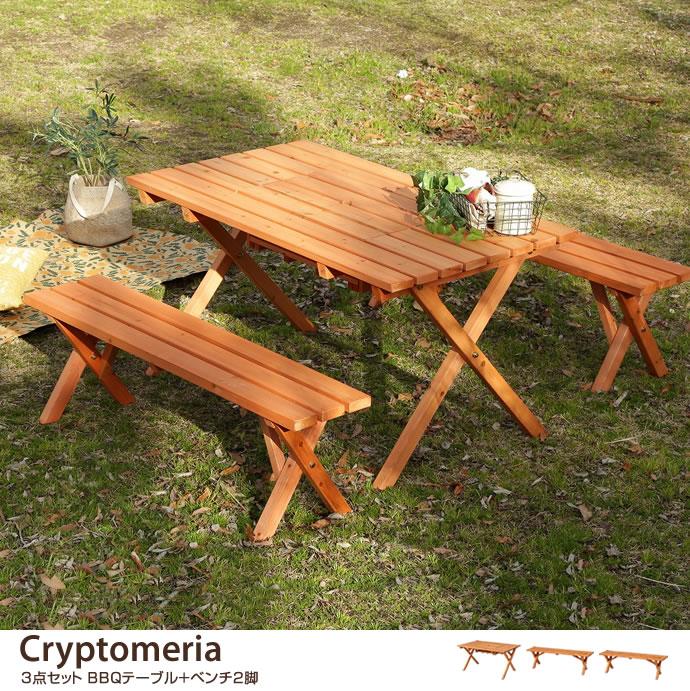 Cryptomeria BBQテーブル&ベンチ2脚セット (コンロスペース付)