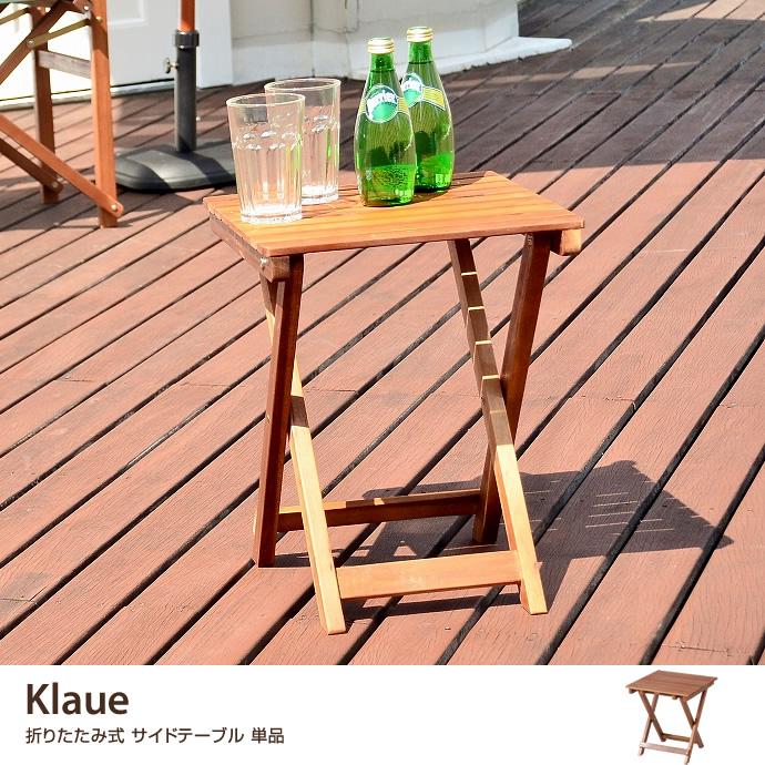 ガーデンテーブルKlaue サイドテーブル