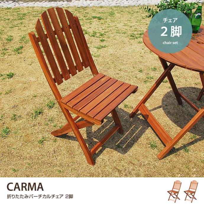 CARMA バーチカルチェア 2脚セット