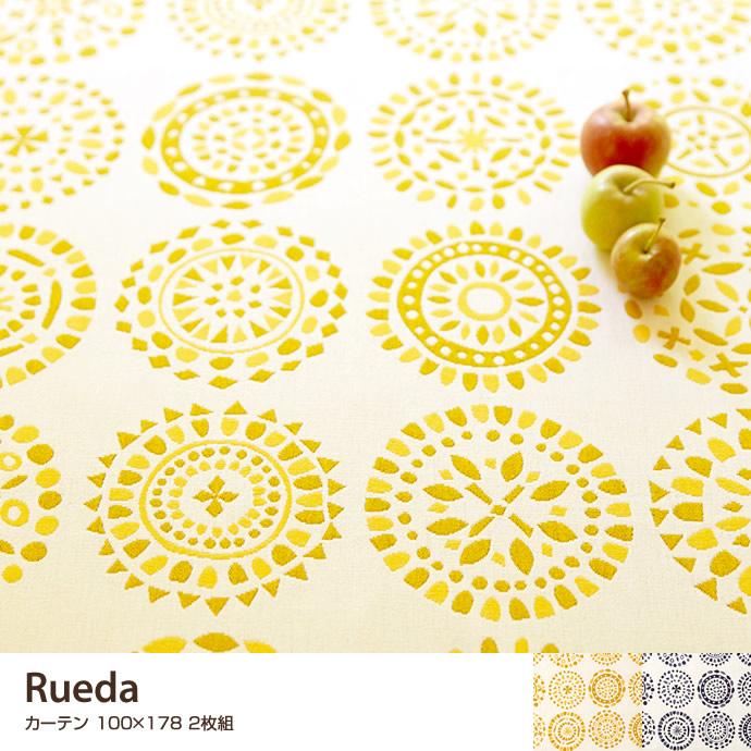 ★★【在庫限り】 Rueda カーテン 100×178 【2枚組】
