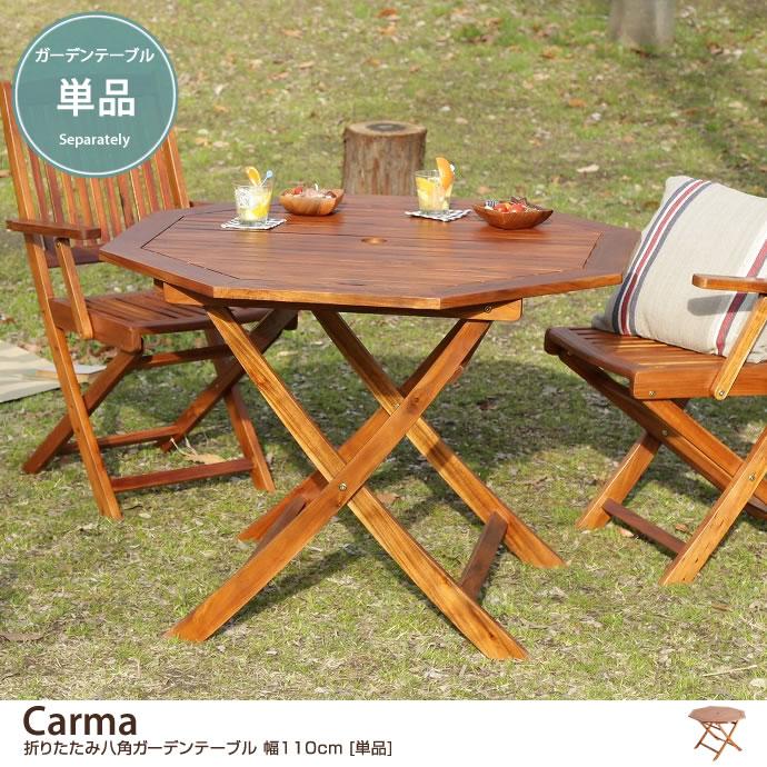【幅110cm】Carma 折りたたみ八角テーブル