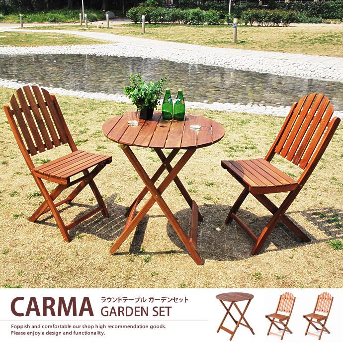 CARMA ラウンドテーブル ガーデンセット