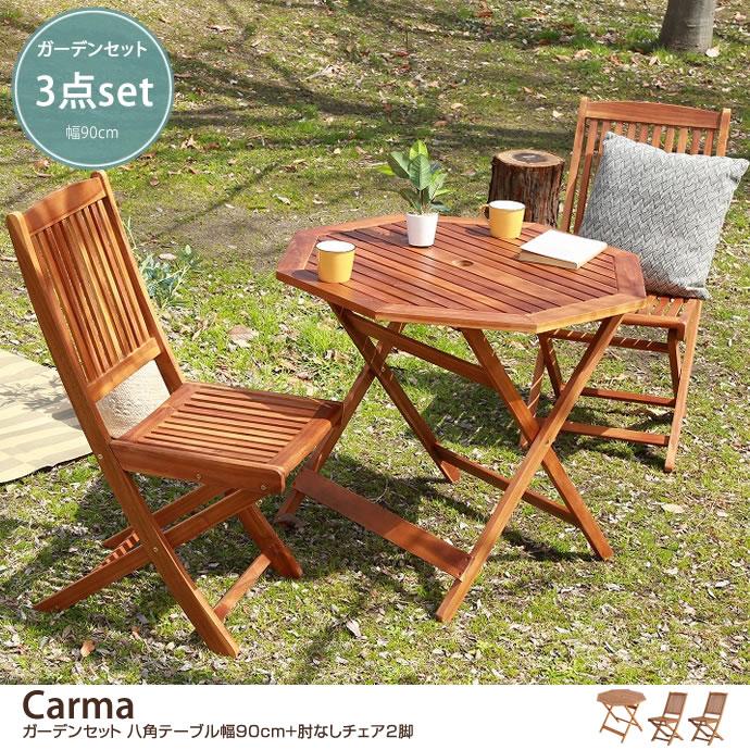 【3点セット】Carma 八角テーブル幅90cm+肘なしチェア2脚
