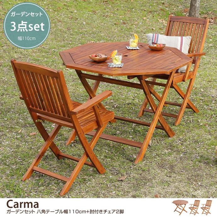 【3点セット】Carma 八角テーブル幅110cm+肘付きチェア2脚