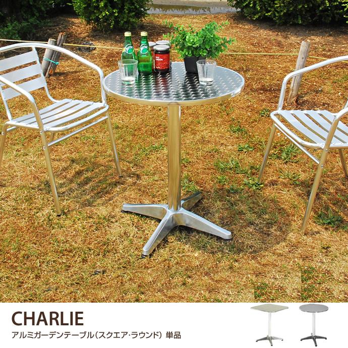CHARLIE アルミガーデンテーブル(丸型/角型)