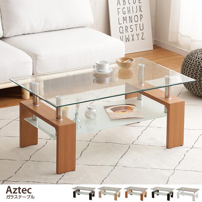 ガラステーブルAztec ガラステーブル
