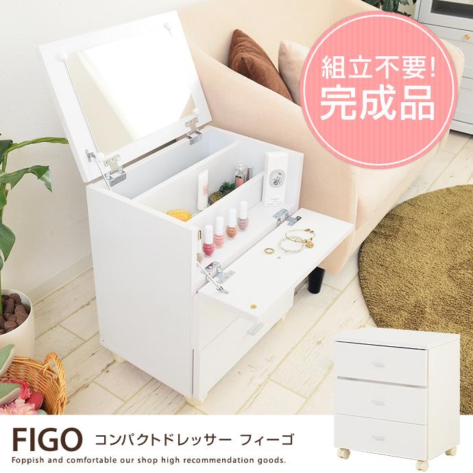 FIGO コンパクトドレッサー