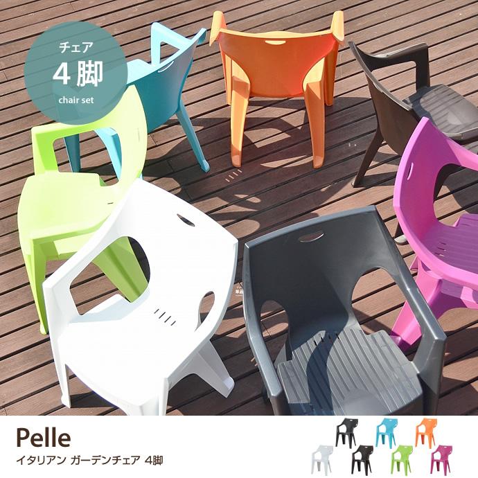 ガーデンチェア・ベンチPelle Italian chair 4脚セット