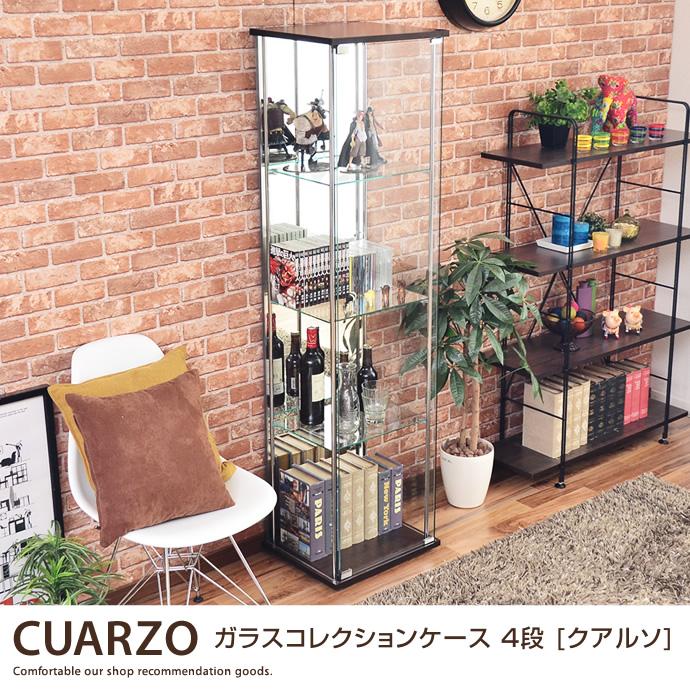 CUARZO ガラスコレクションケース 4段