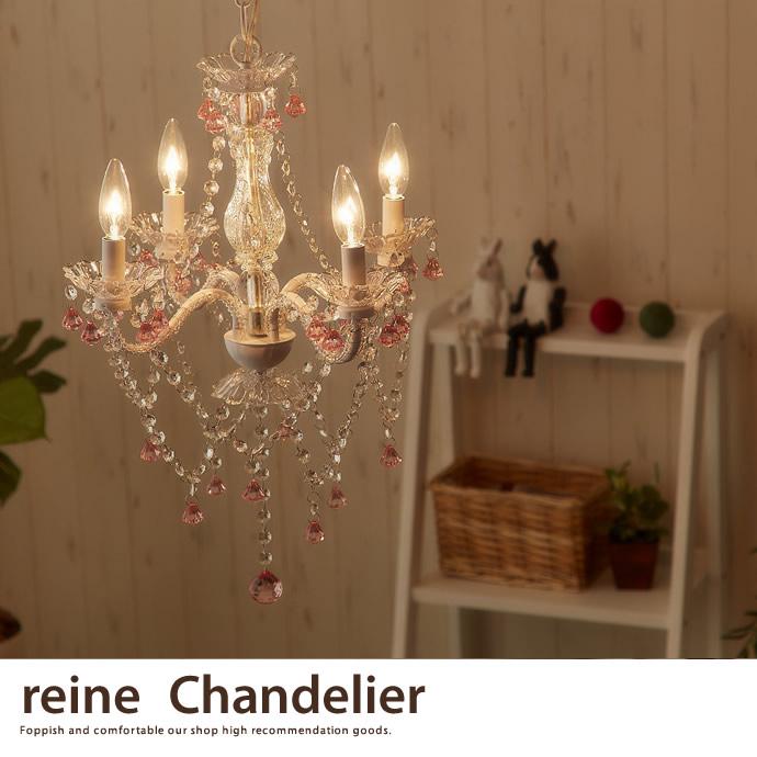 Reine シャンデリアライト 4灯