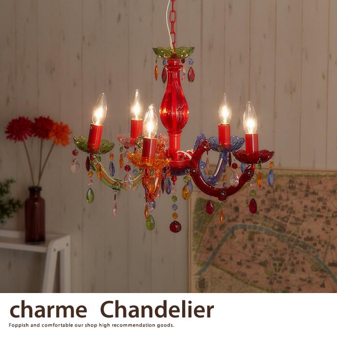 Charme シャンデリアライト 5灯