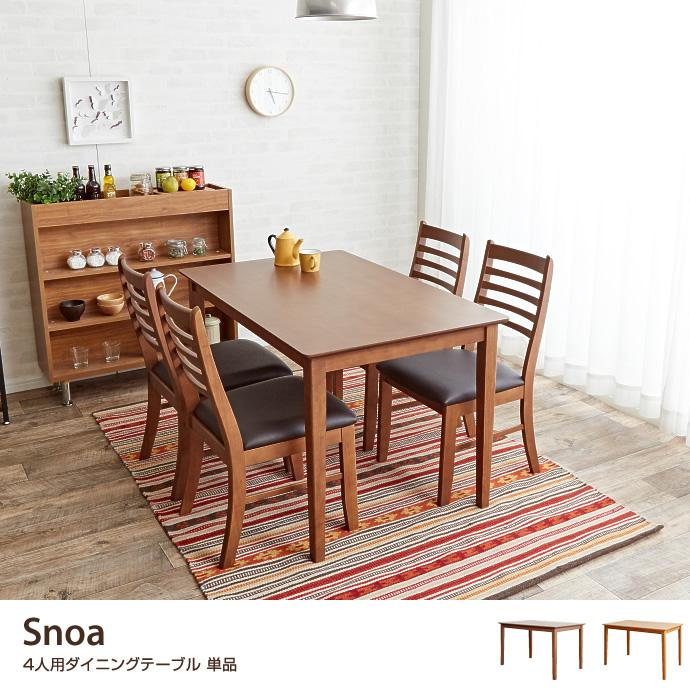Snoa ダイニングテーブル