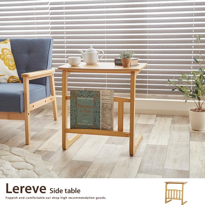 サイドテーブルLereve Side table