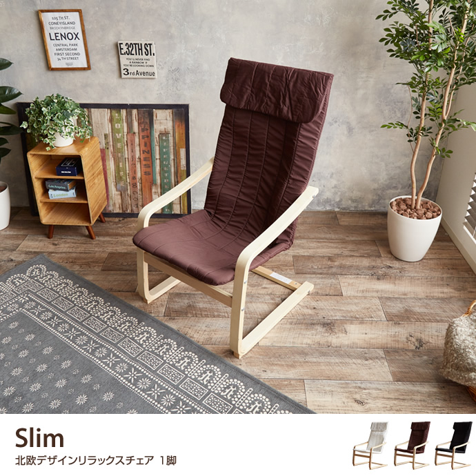 Slim relax chair