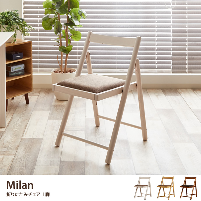 チェアMilan Folding Chair