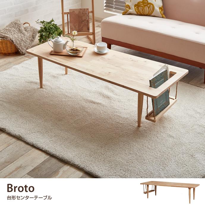 木製テーブルBROTO  台形センターテーブル