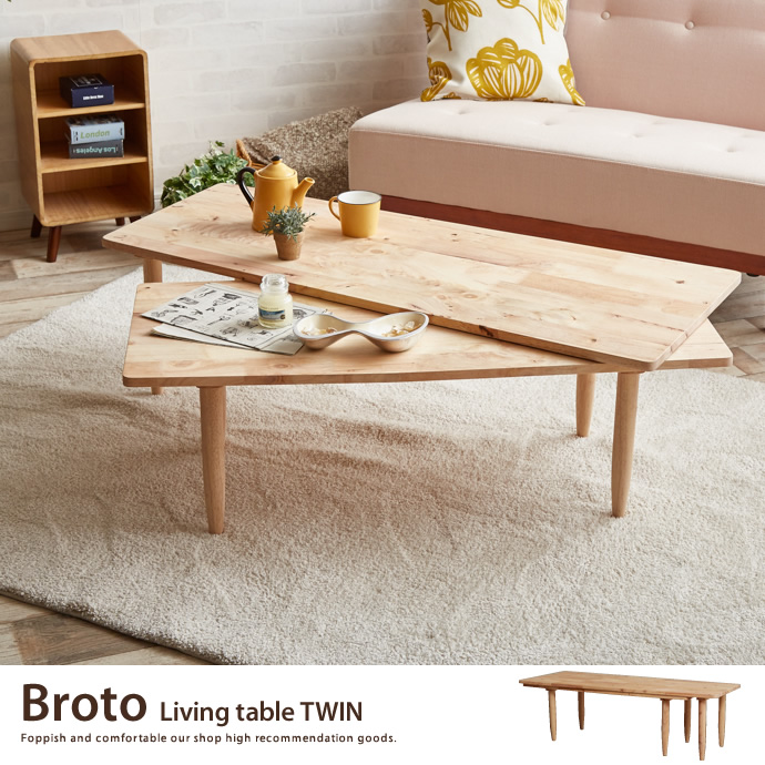 木製テーブルBROTO living table TWIN