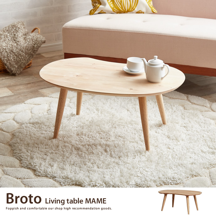 木製テーブルBROTO living table MAME