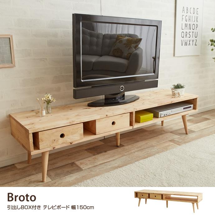 Broto 引出しBOX付き テレビボード 幅150cm
