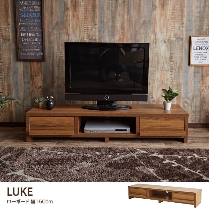 LUKE ローボード 幅150cm