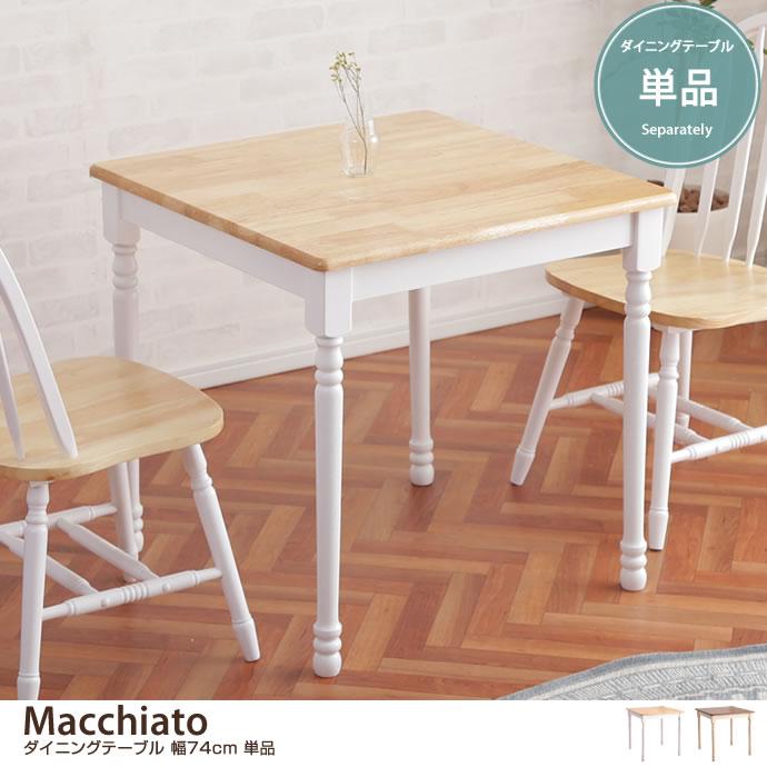 【幅74cm】Macchiato ダイニングテーブル 単品