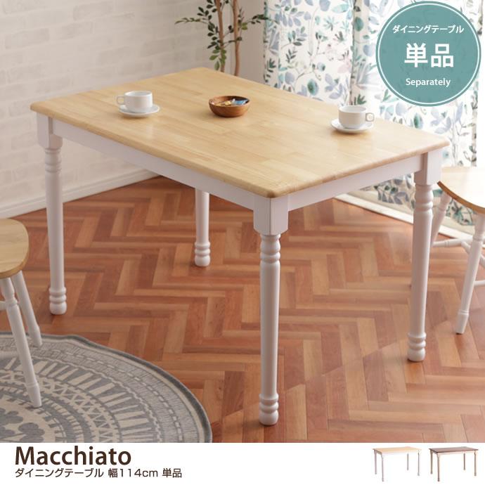 【幅114cm】Macchiato ダイニングテーブル 単品