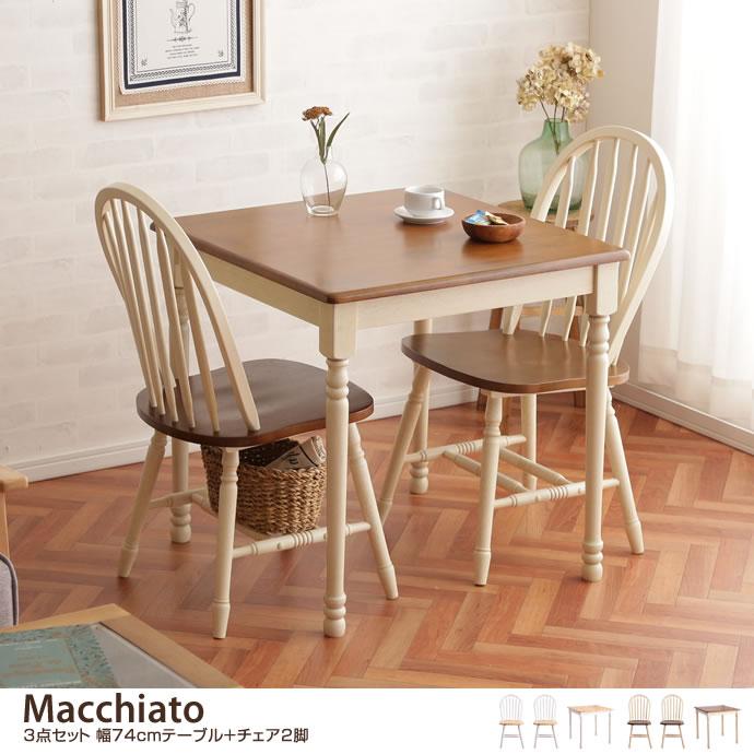 【3点セット】Macchiato 幅74cmテーブル+チェア2脚