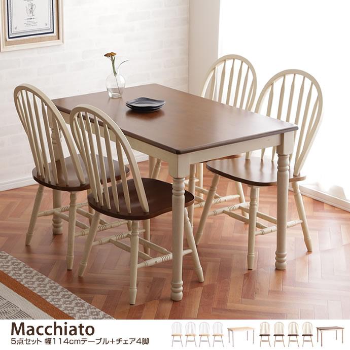 【5点セット】Macchiato 幅114cmテーブル+チェア4脚