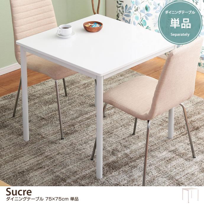 Sucre ダイニングテーブル 75×75cm 単品