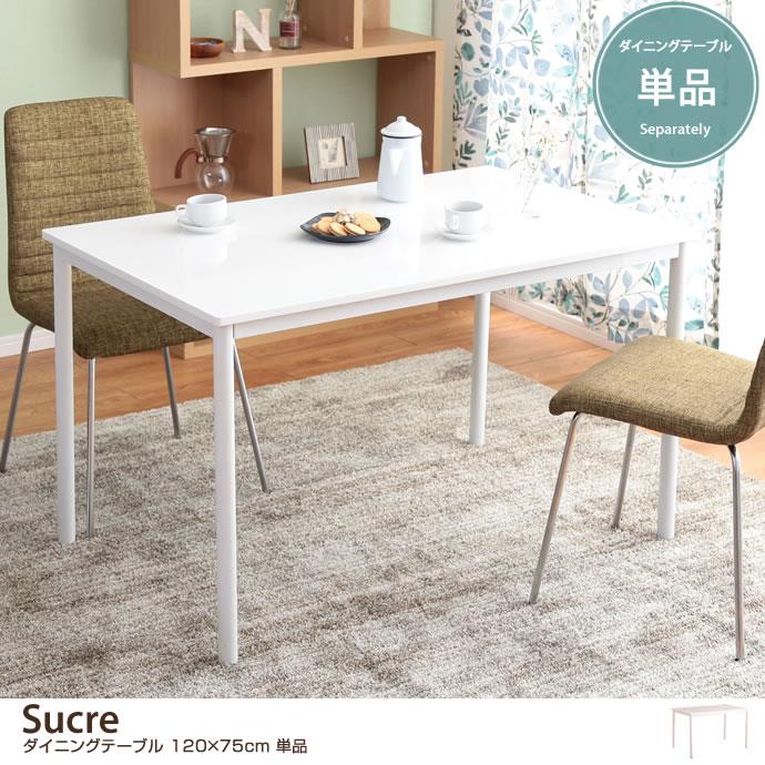 Sucre ダイニングテーブル 120×75cm 単品