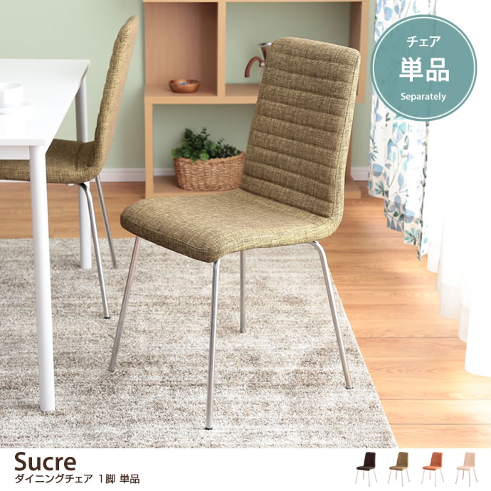 Sucre ダイニングチェア 1脚 単品