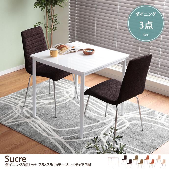 Sucre ダイニング3点セット 75×75cmテーブル+チェア2脚