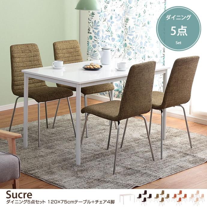 Sucre ダイニング5点セット 120×75cmテーブル+チェア4脚
